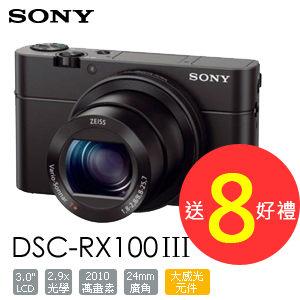 【集雅社】SONY RX100M3 數位相機 公司貨 ★加碼贈送副廠電池+32G卡+座充+皮套等好禮 公司貨 RX100III