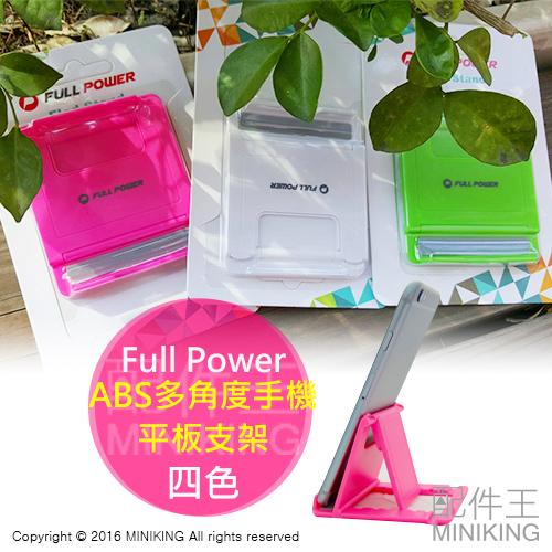 【配件王】現貨 Full Power ABS多角度手機 平板支架 4色 輕薄 五段 變換角度
