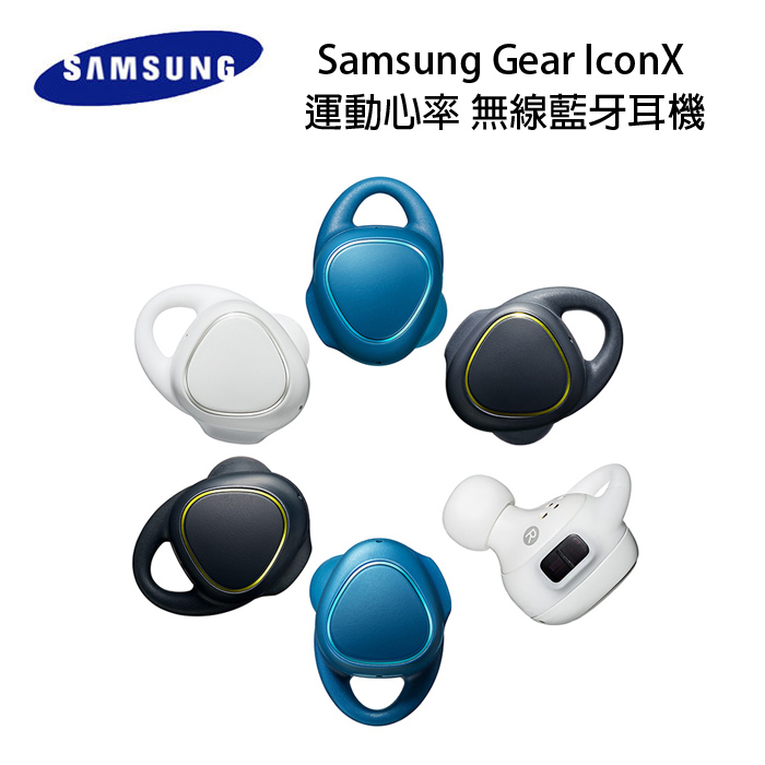 【PC-BOX】Samsung Gear IconX 運動心率 無線藍牙耳機(SM-R150)