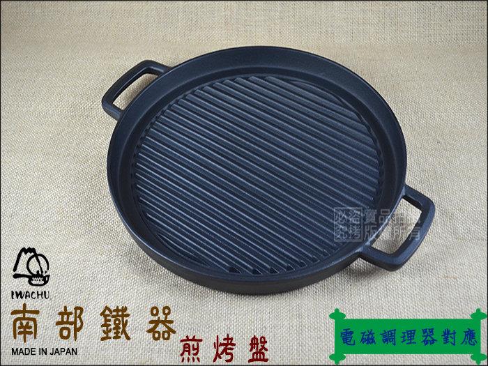 快樂屋♪ 日本製 南部鐵器 手工岩鑄 鑄鐵 油酯分離雙耳煎烤盤 29cm 適電磁爐
