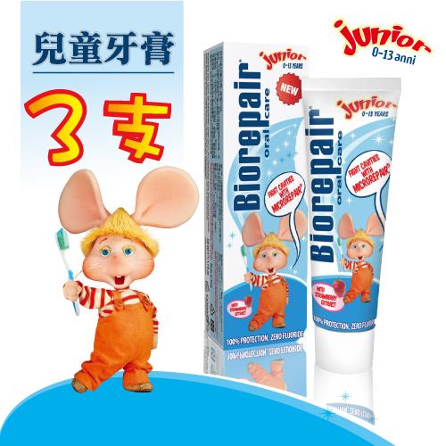 兒童(草莓)牙膏50mlx3【貝利達】義大利原裝進口