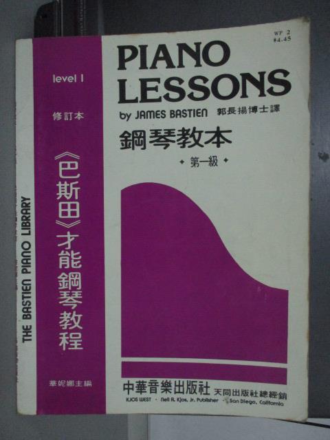【書寶二手書T1/音樂_PKE】Piano lessons巴斯田才能鋼琴教程(第一級)