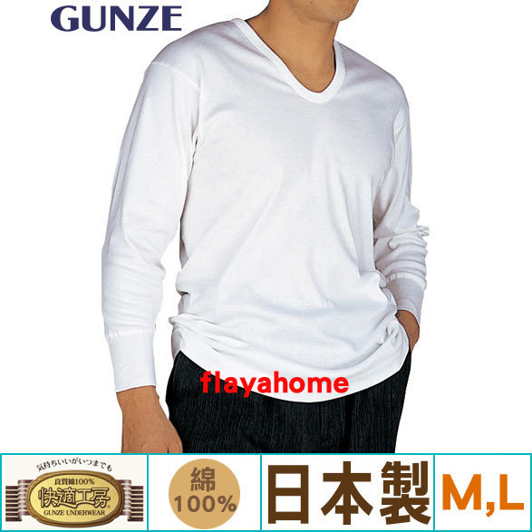 日本【Gunze郡是】快適工房男士內衣/衛生衣/長袖 U領 ( M,L )