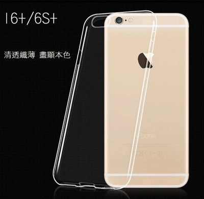蘋果 Iphone6+/6S+ 超薄超輕超軟手機殼 防水手機殼 矽膠手機殼 透明手機保護殼 保護袋 手機套【Parade.3C派瑞德】