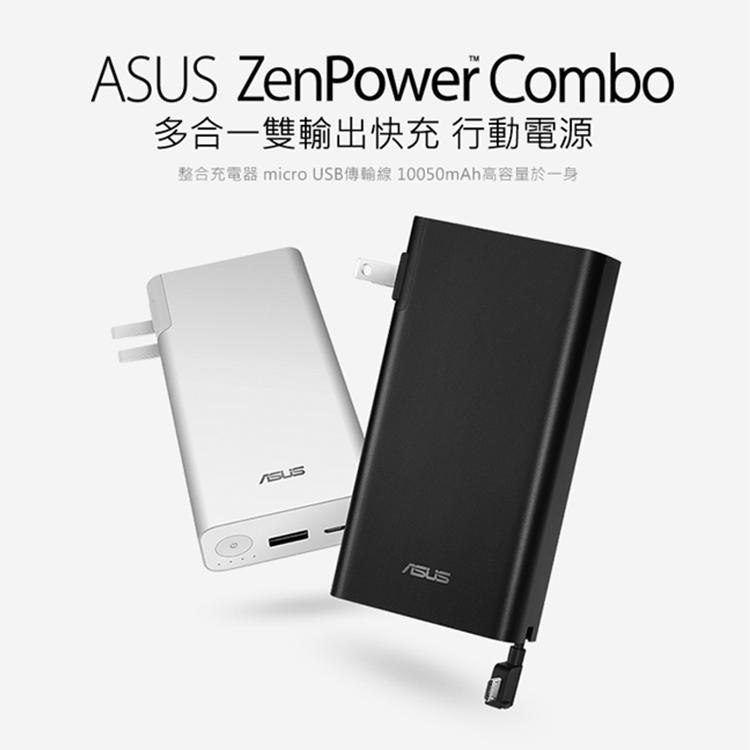 ASUS ZenPower Combo 10050 mAh 原廠多合一雙輸出快充/行動電源 旅充 雙 Micro USB 充電線 充電器 插頭 移動電源 BenQ B50/F5/T3/B506/OPPO R7/Plus/R7S/Mirror 5s/N3/R5/鴻海 InFocus M812/M808/M370/M535/M530/M550/M535/Acer Liquid X1/Jade S/Z330/Z520/Z630S/LG G4C/V10/G3/G4/Spirit/G Flex 2/Zero