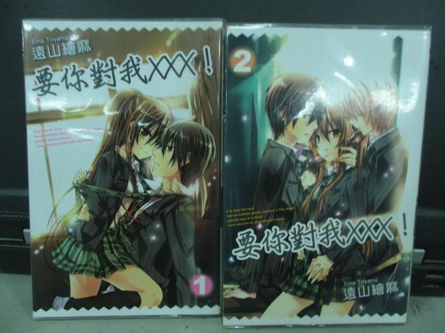 【書寶二手書T1/漫畫書_JPM】要你對我XXX_1&2集_共2本合售_遠山繪麻