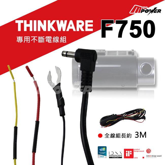 【禾笙科技】THINK WARE F750專用 電瓶線 不斷電 汽車 配件 線組 750