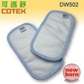 【悅兒樂婦幼用品舘】COTEX可透舒初生型吸尿墊DW502