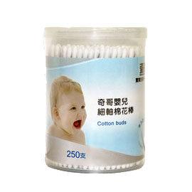 【悅兒樂婦幼用品舘】奇哥 嬰兒細軸棉花棒250入