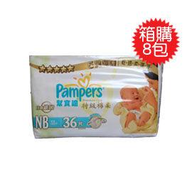 【悅兒樂婦幼用品舘】Pampers 幫寶適特級棉柔NB (36片x8包)-日本進口