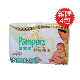 【悅兒樂婦幼用品舘】Pampers 幫寶適特級棉柔S (62片x4包)-日本進口