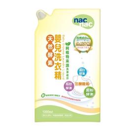 【悅兒樂婦幼用品舘】nac nac 天然酵素嬰兒洗衣精補充包(1000ml)【全新上市】