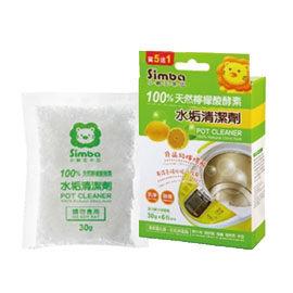 【悅兒樂婦幼用品舘】Simba 小獅王 辛巴100%檸檬酸酵素水垢清潔劑