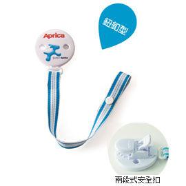【悅兒樂婦幼用品舘】Aprica 愛普力卡 鈕扣型奶嘴鏈