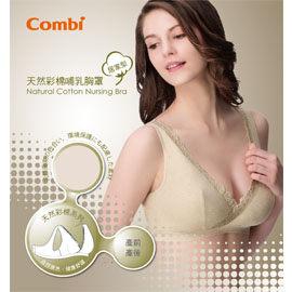 【悅兒樂婦幼用品舘】Combi 康貝天然彩棉哺乳胸罩(居家型) -褐色