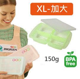 【悅兒樂婦幼用品舘】Baby House 愛兒房 新鮮凍RRE副食品冷凍儲存分裝盒150g-XL(加大)