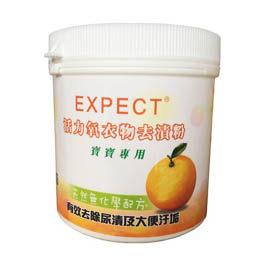【悅兒樂婦幼用品舘】傳佳知寶 EXPECT活力氧衣物去漬粉500g
