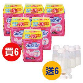 【悅兒樂婦幼用品舘】PIGEON 貝親 日製防溢乳墊(126片+10片) 買6包【送母乳儲存瓶6個】