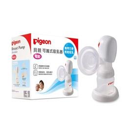 【悅兒園婦幼生活館】PIGEON 貝親 新可攜式電動吸乳器