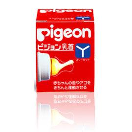 【悅兒樂婦幼用品舘】PIGEON 貝親 乳膠奶嘴Y 一般口徑
