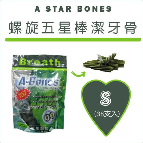 +貓狗樂園+ 美國A STAR BONES【螺旋。五星棒潔牙骨。S。38支入】210元