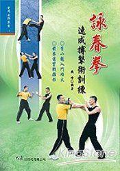 詠春拳速成博擊術訓練
