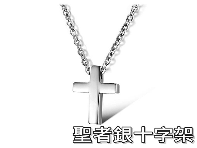 《316小舖》【F63】(316L鈦鋼項鍊-聖者銀十字架項鍊-單件價 /純鋼十字架項鍊/白鋼十字架項鍊/十字架墜子/西德鋼十字架項鍊)