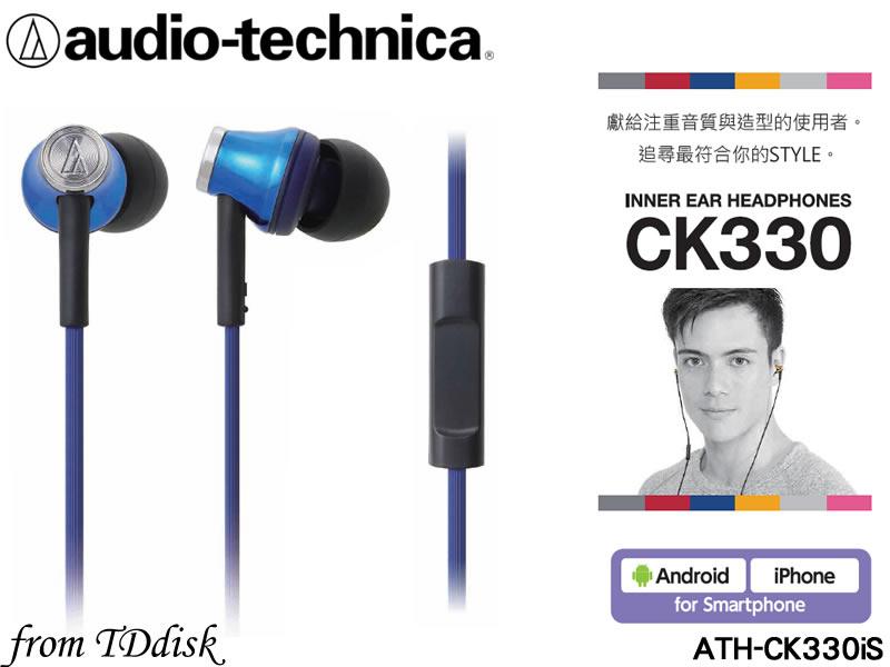 志達電子 ATH-CK330iS audio-technica 鐵三角 附麥克風 耳道式耳機(台灣鐵三角公司貨) 手機 線控 iPhone Android