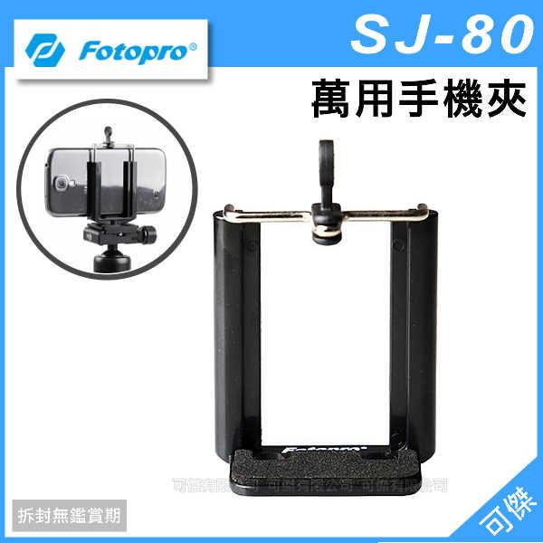 可傑  FOTOPRO SJ-80  SJ80  萬用手機夾   方便多功能