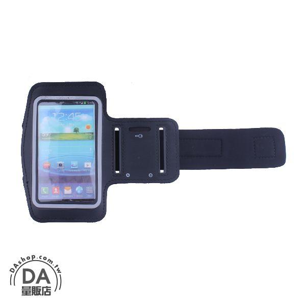 《DA量販店》S4 I9500 S3 I9300 通用 臂套 手臂帶 手機袋 臂袋 手臂包 黑色(79-6511)