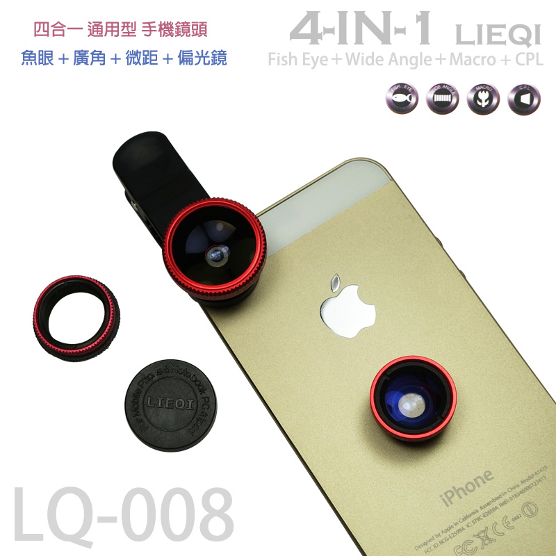 超廣角+魚眼+微距+偏光 Lieqi LQ-008 通用型 手機鏡頭/平板/自拍神器/ASUS ZenFone 2 ZE500CL/Laser ZE550KL/ZE601KL/ZenFone 3 ZE520KL/ZenFone GO ZC451TG/ZB450KL/ZC500TG/TV ZB551KL/Max ZC550KL