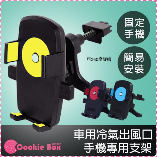 車用 冷氣 出風口 手機 懶人 專用 360度 伸縮 旋轉 支架 固定 簡易 U型 三星 IOS 安卓  *餅乾盒子*