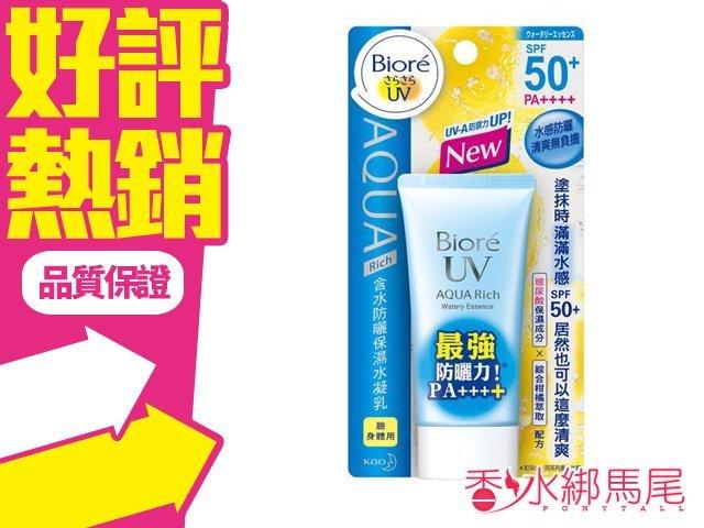 Biore 蜜妮 含水 防曬保濕水凝乳 50G (臉/身體皆可使用)◐香水綁馬尾◐