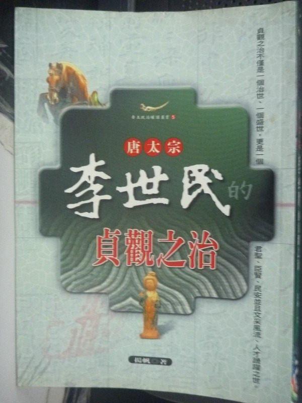【書寶二手書T4/傳記_IMY】唐太宗李世民的貞觀之治_揚帆