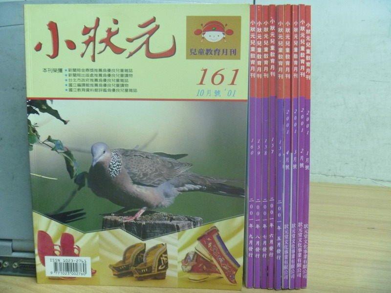 【書寶二手書T5/少年童書_REU】小狀元_152~161期間_10本合售_農曆新年等