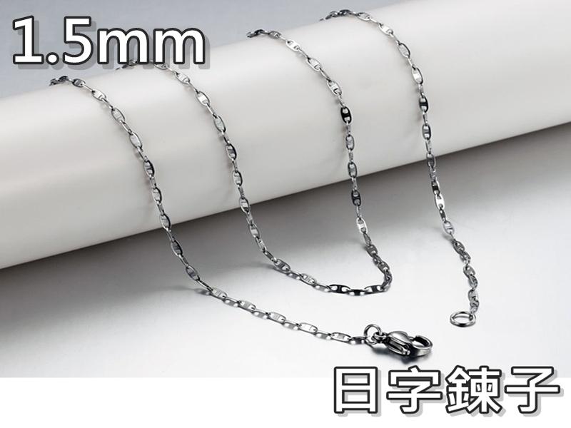 《316小舖》【AC15】(316L鈦鋼鍊條-日字鍊子-鍊寬2mm鏈條-單件價 純鋼鏈子/純鋼鍊子)