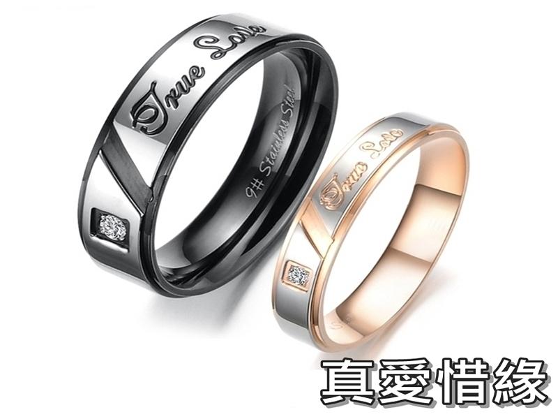 《316小舖》【C27】(316L鈦鋼戒指-真愛惜緣-單件價 /白鋼對戒/腳丫對戒/雙心對戒/美鑽對戒/母親節禮物/聖誕節禮物/結婚戒指)