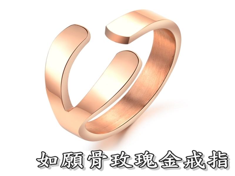 《316小舖》【C317】(優質精鋼戒指-如願骨玫瑰金戒指 -單件價 /生日禮物/女友禮物/聖誕禮物/流行鋼飾)