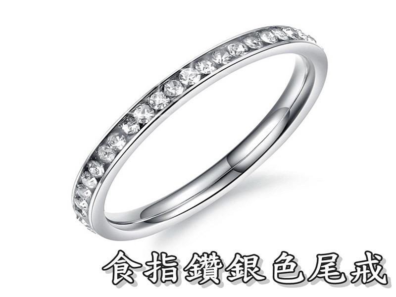 《316小舖》【C340】(優質精鋼戒指-食指鑽銀色尾戒-單件價 /水鑽戒指/精緻飾品/流行尾戒/婚戒/可搭項鍊)