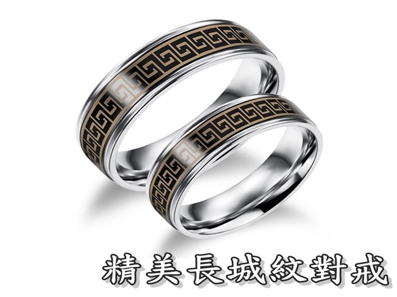 《316小舖》【C353】(優質精鋼戒指-精美長城紋對戒-單件價 /求婚戒指/穿搭配件/節日送禮首選/情侶對戒)