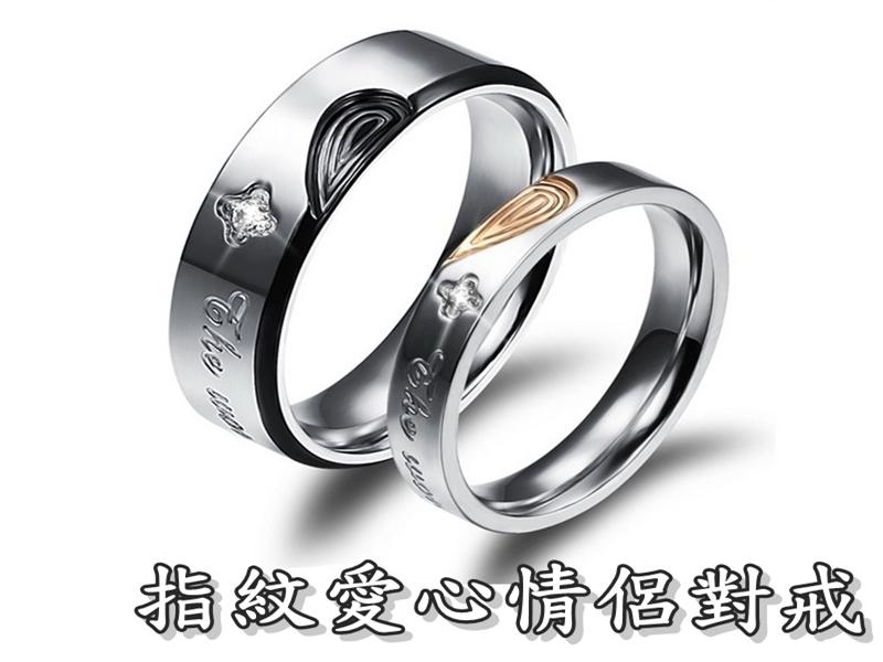 《316小舖》【C357】(優質精鋼戒指-指紋愛心情侶對戒-單件價 /求婚戒指/穿搭配件/節日送禮首選/情侶對戒)