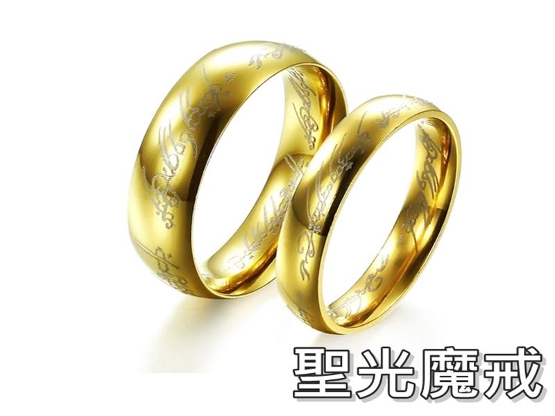 《316小舖》【C79】(316L鈦鋼戒指-聖光魔戒-單件價 /至尊魔戒/金色戒指/金色對戒/精鋼情侶對戒/情侶戒指/情人對戒/情人戒指)