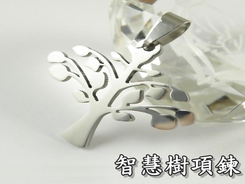 《316小舖》【F183】(西德鋼項鍊-智慧樹項鍊 /好友禮物/送人禮物/紀念禮物/白色情人節禮物/女項鍊/男項鍊)