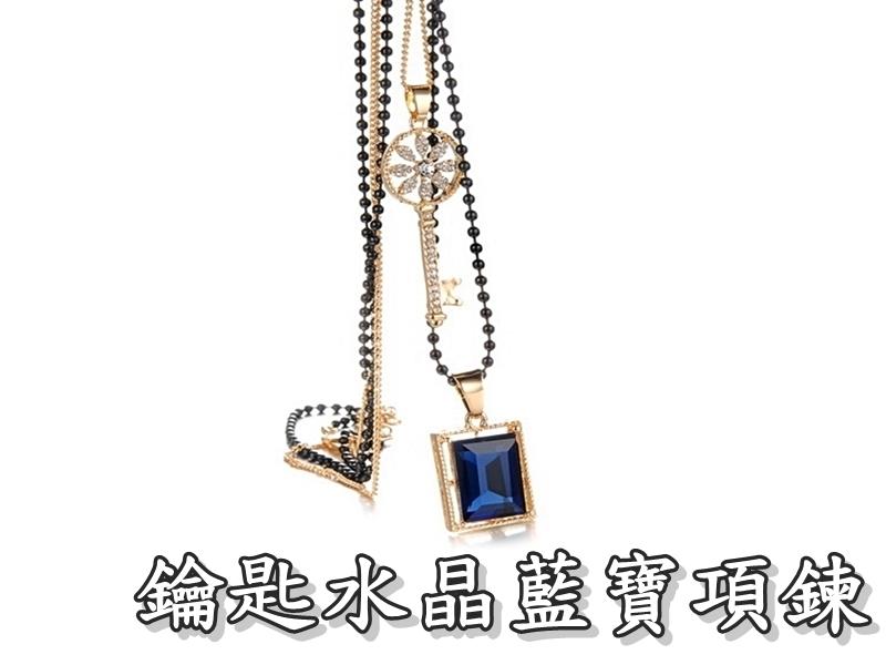 《316小舖》【F248】(時尚潮流項鍊-鑰匙水晶藍寶項鍊-單件價 /節日送禮推薦/精美禮物/藍寶石項鍊/時尚百搭)