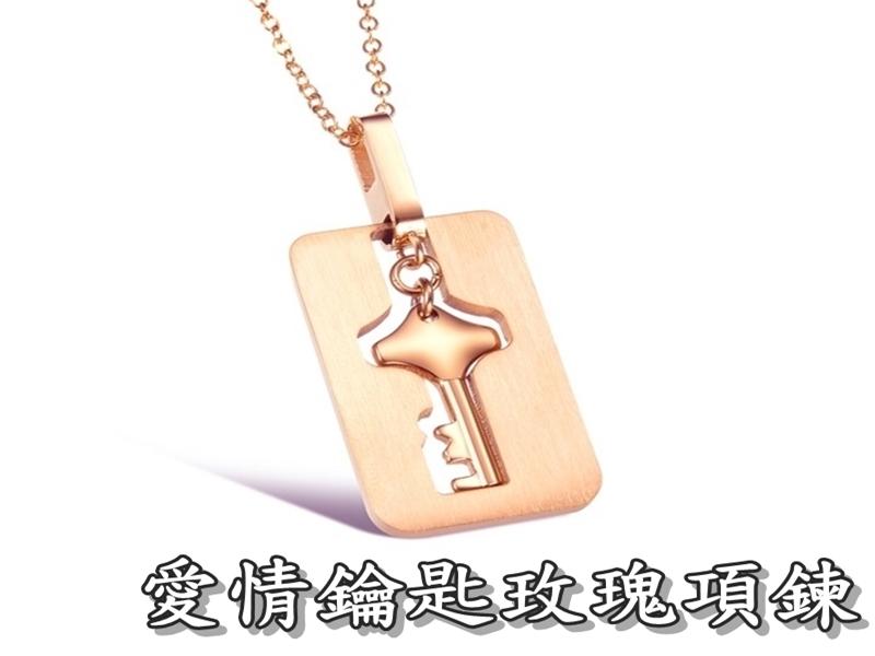 《316小舖》【F254】(優質精鋼項鍊-愛情鑰匙玫瑰項鍊 /鑰匙項鍊/創意禮物/跨年禮物/鑰匙飾品)