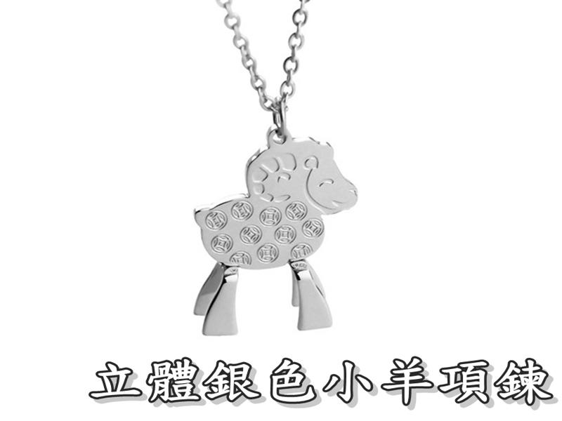 《316小舖》【F259】(優質精鋼項鍊-立體銀色小羊項鍊-單件價 /俏皮綿羊項鍊/節日送禮推薦/交換禮物/衣服配件)