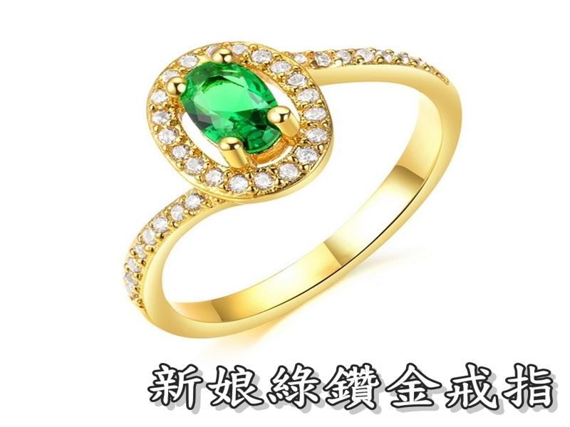 《316小舖》【KC14】(奈米電鍍18K金戒指-新娘綠鑽金戒指-單件價 /18K金戒指/18K真金戒指/穿搭配件)