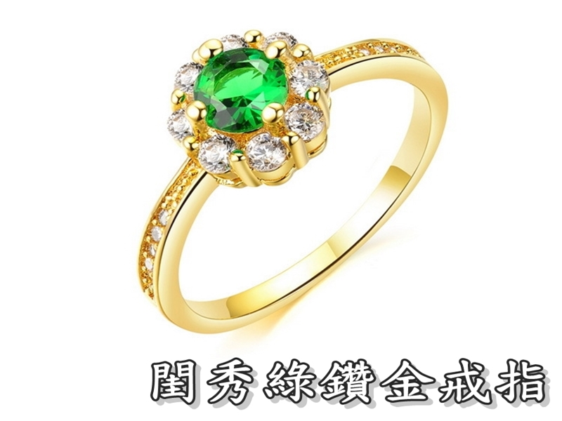 《316小舖》【KC21】(奈米電鍍18K金戒指-閨秀綠鑽金戒指-單件價 /18K金戒指/18K真金戒指/穿搭配件)