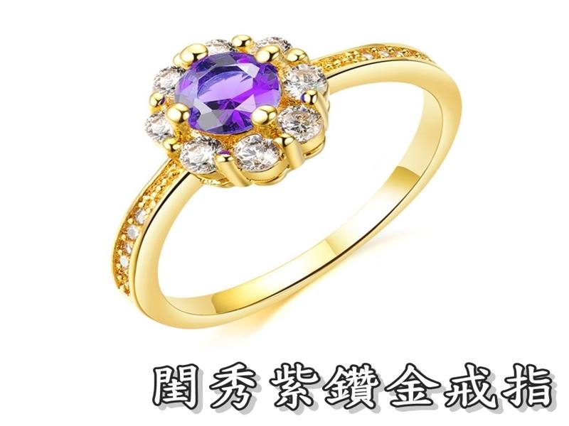 《316小舖》【KC22】(奈米電鍍18K金戒指-閨秀紫鑽金戒指-單件價 /18K金戒指/18K真金戒指/質感加分)