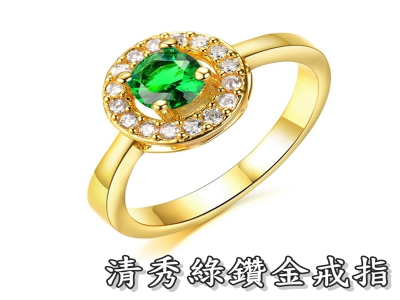《316小舖》【KC24】(奈米電鍍18K金戒指-清秀綠鑽金戒指-單件價 /18K金戒指/18K真金戒指/結婚戒指)